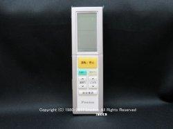 画像1: ARC456A36|エアコン用ワイヤレスリモコン|ダイキン工業