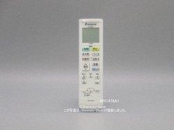 画像1: ARC478A1|エアコン用ワイヤレスリモコン|ダイキン工業
