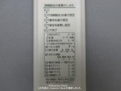 画像2: AR-RKF2J|エアコン用リモコン|富士通ゼネラル