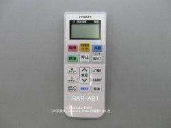 画像1: RAR-AB1|エアコン用リモコン|日立