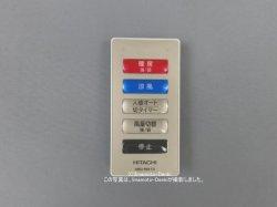 画像1: HDD-50S,HBD-500S用|浴室乾燥暖房機リモコン|日立