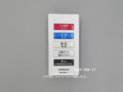 画像1: HBK-1250SK,HBK-1250ST,HBK-2250ST,用|浴室乾燥暖房機|サブリモコン|日立