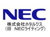 ホタルクス(旧NECライティング)|補修用部品|問い合わせ