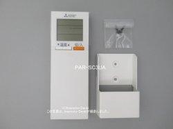 画像1: PAR-SC3UA パッケージエアコン用ワイヤレスリモコン操作部 三菱電機