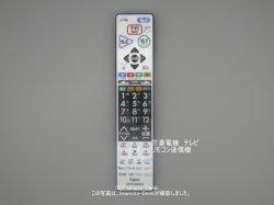 画像1: RL19601代替M01290D01306|リモコン送信機|液晶テレビ用|三菱電機
