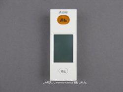 画像1: WG181|リモコン|三菱エアコン|霧ヶ峰