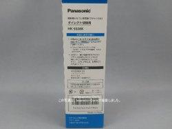 画像3: HK9328K|照明器具用リモコン|パナソニック