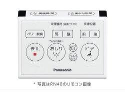 画像2: DL-RN20,用|パナソニック|温水洗浄便座|リモコン