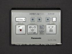 画像1: DL-RG20,DL-RG2015-CP 用|パナソニック|温水洗浄便座|リモコン