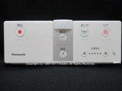 画像1: DL-WH40 用|パナソニック|温水洗浄便座|リモコン