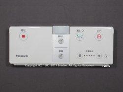 画像1: DL-WH50 用|パナソニック|温水洗浄便座|リモコン