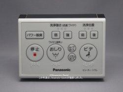 画像1: DL-RL20用|パナソニック|温水洗浄便座|リモコン