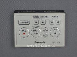 画像1: DL-RL40用|パナソニック|温水洗浄便座|リモコン