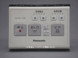 画像1: CH313WS,CH323WS用|パナソニック|温水洗浄便座|リモコン
