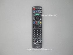 画像1: N2QAYB001017|液晶テレビ用リモコン|パナソニック