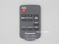 画像1: N2QAYC000061代替TZT2Q01X530|オーディオ用リモコン|パナソニック
