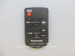 画像1: SC-HTB175用|シアターバー用リモコン|パナソニック