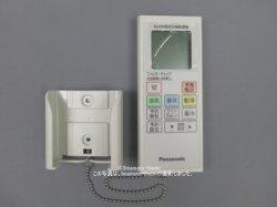 画像1: FFV1310667 パナソニック 電気式バス換気乾燥機 リモコン