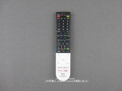 画像1: GB243SA|液晶テレビ用|リモコン|シャープ
