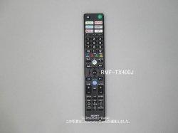 画像1: RMF-TX400J テレビ用リモコン ソニー