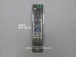画像1: RMT-B015J後継RMT-B015N|ブルーレイーレコーダー用リモコン|ソニー