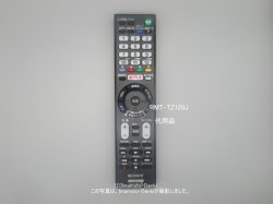 画像1: RM-JD029代用品RMT-TZ120J|テレビ用リモコン|ソニー