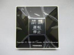 画像1: WH-WA02EJ|エアコン用卓上リモコン|東芝
