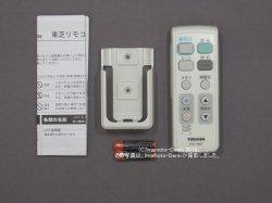 画像1: FRC-186T|照明用シンプルリモコン|東芝