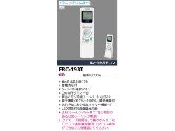画像1: FRC-193T|照明用リモコン|東芝